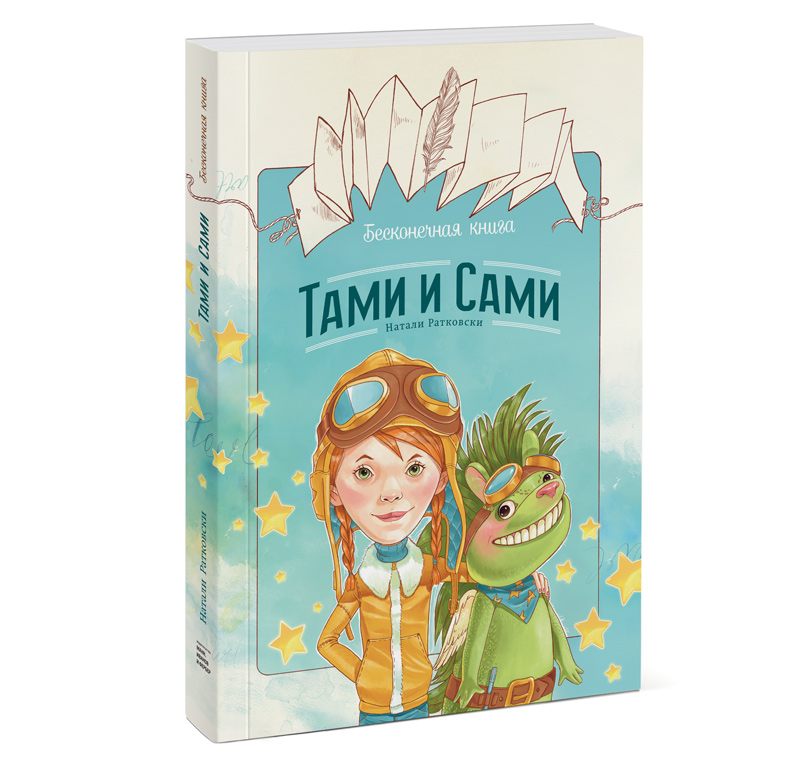 An Endless book: Tami and Sami, for Mann, Ivanof & Ferber publisher, Moscow.